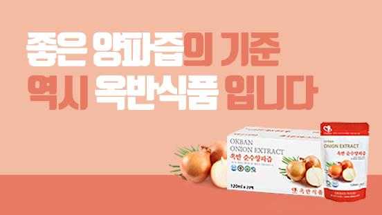 옥반식품 광고보러가기